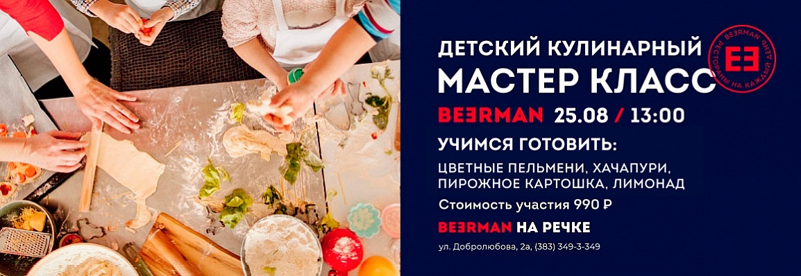 8409d6f23e978 Доставка еды из ресторана на дом - заказать еду в Новосибирске в ресторане  BEERMAN